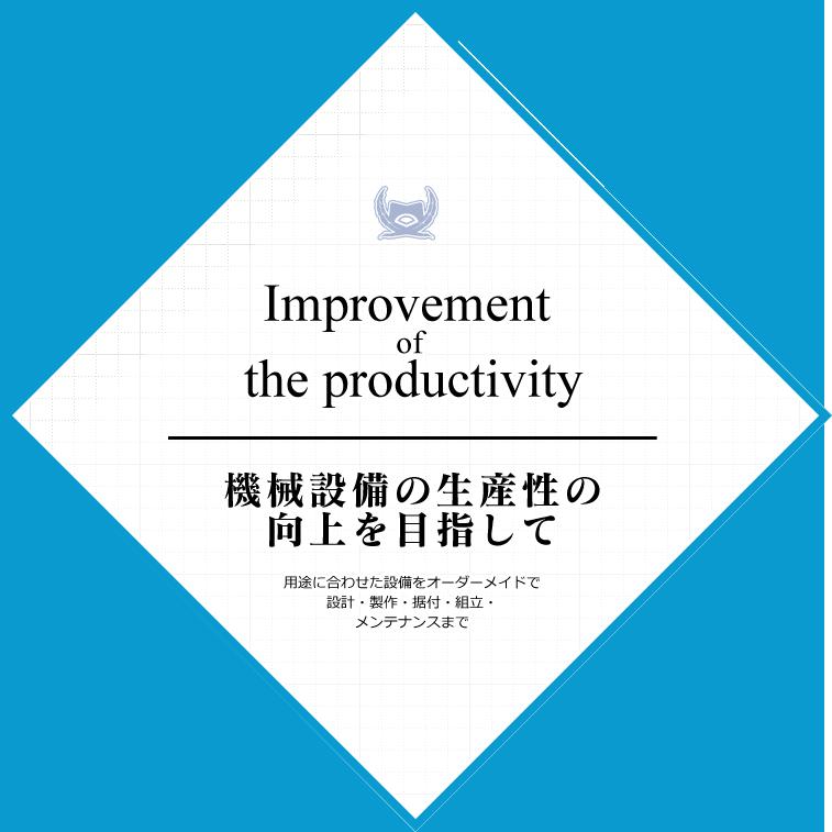 機械設備の生産性の向上を目指して