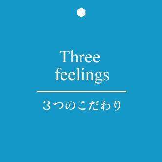 当社の3つのこだわり